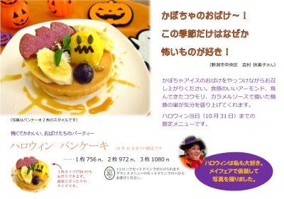 フェルマータカフェ(新潟市中央区)のハロウィンパンケーキ