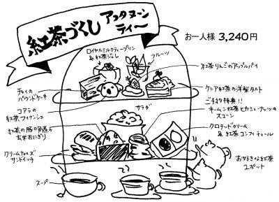 新潟市で紅茶のアフタヌーンティー