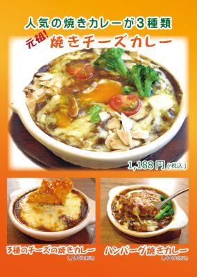 フェルマータカフェ(新潟市)に焼きカレーが3種類